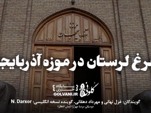 مفرغ لرستان در موزه آذربایجان تبریز