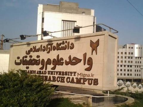 دانشگاه علوم و تحقیقات چگونه ساخته شد؟ با چماق؟