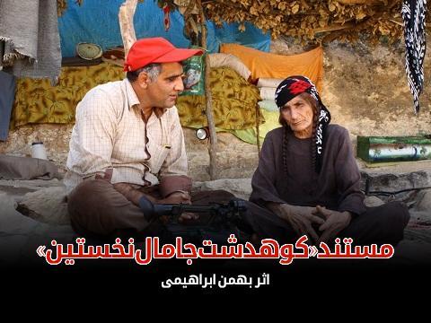 مستند «کوهدشت جامال نخستین» اثر بهمن ابراهیمی درباره لرستان