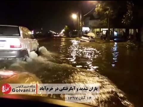 بارش باران و آبگرفتگی در خرم آباد