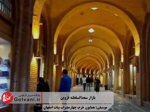 نگاهی به بازار سعدالسلطنه قزوین