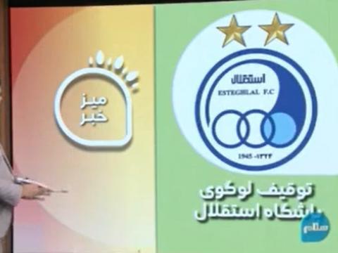 کنایه مجری برنامه تلویزیون که منجر به واکنش باشگاه استقلال شد