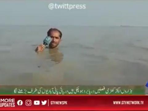 خبرنگار پاکستانی روی دست حسینی بای بلند شد و تا گردن در آب فرو رفت